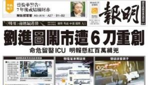 工會譴責暴力襲擊香港新聞工作者