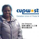 郵政工人工會首選出女黑人主席