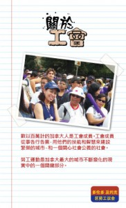 About-Unions-Chinese-Cover