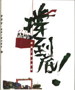 fight-to-the-end-book-cover