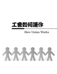 HowUnionWorks_cover